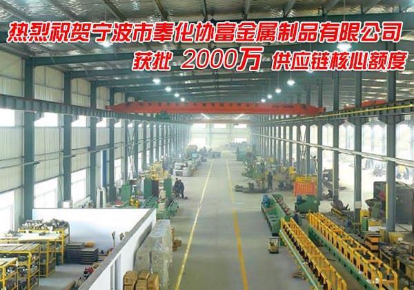 热烈祝贺宁波市奉化协富金属制品有限公司获批2000万供应链核心额